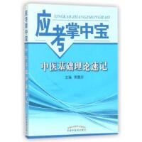 中医基础理论速记 郭霞珍 中国中医药出版社 9787513230858