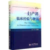 妇产科临床经验与教训-第2版 田扬顺 人民军医出版社 9787509178874