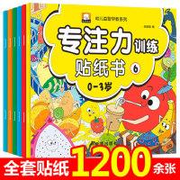 0-3岁儿童专注力训练贴纸书全套6册 宝宝专注力训练玩具书 儿童智力开发启蒙认知书 儿童左右脑开发书籍 0-1-2-3