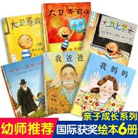 全套6册 我爸爸+我妈妈+爷爷一定有办法+大卫系列3册 硬壳精装绘本0-3-6-8周岁儿童书幼儿早教启蒙认知书籍正版