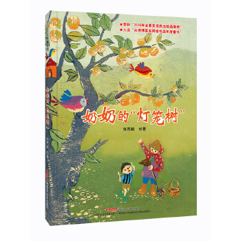 """【正版现货】奶奶的""""灯笼树"""" 张秀毓 9787551584548 新疆青少年出版社"""