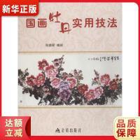 国画牡丹实用技法 张德君绘 金盾出版社