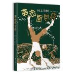"""袭击面包店(四次被改编成电影,村上春树不容错过的""""想象力""""经典之作)"""