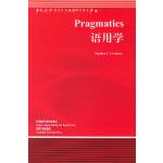 语用学(语言学文库)――中国规模宏大,有深远影响力的国外语言学文库,语用学入门必读