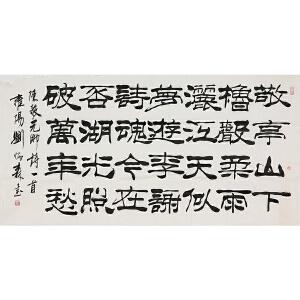 刘炳森 《书法》
