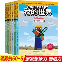 我的世界 6册史蒂夫冒险系列寻找钻石剑乐高让父母和老师打开绿灯的益智游戏 叫孩子回归纸质阅读激发想象力专注力训练书创造