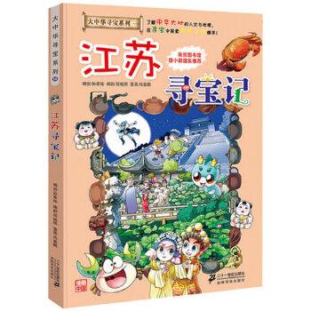 我的第一本大中华寻宝漫画书(12)江苏寻宝记(定价28)ISBN:9787539191799 我的第一本大中华寻宝漫画书(12)江苏寻宝记(定价28)