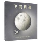【正版现货】飞向月亮 [美]彼得麦卡提 作 李一慢 9787556806256 二十一世纪出版社