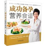 【正版直发】成功备孕营养食谱(汉竹) 王凌 9787553768229 江苏科学技术出版社