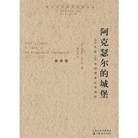 【二手原版9成新】阿克瑟尔的城堡1870年至1930年想象文学研究,(美)威尔逊,黄念欣,江苏教育出版社,978753
