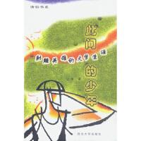 此间的少年江南9787560413013西北大学出版社