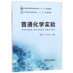 普通化学实验施和平,阿娟中国农业出版社9787109253681