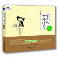 【包邮】 咖啡时光留声机 雕刻时光咖啡馆 9787308106931 浙江大学出版社