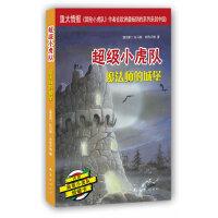 超级小虎队第三辑:魔法师的城堡