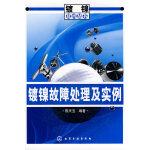 镀镍技术丛书--镀镍故障处理及实例