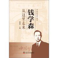 科技托起中国梦--钱学森从这里走来(中国少年立志必读丛书:读钱学森故事,做有志少年。)