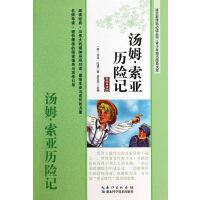 汤姆・索亚历险记(名师导读版)――语文新课标必读丛书