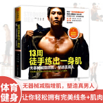 13周徒手练出一身肌:无器械减脂增肌,塑造真男人(价值120 000元人民币的训练课程免费奉送!三级难度,120种训练