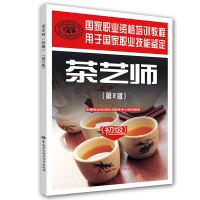 茶艺师(初级)(第2版)――国家职业资格培训教程