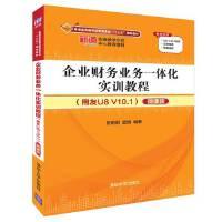 企业财务业务一体化实训教程(用友U8 V10.1)(微课版)