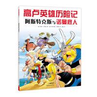 高卢英雄历险记:阿斯特克斯与诺曼底人(2020版)