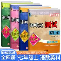 孟建平初中单元测试七年级上册语文数学英语科学人教版浙教版2021秋新版