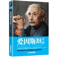 【二手旧书95成新】爱因斯坦全传-金泽灿-9787568030557 华中科技大学出版社