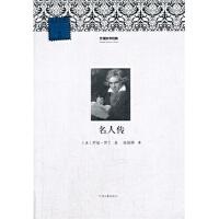 外国文学经典--《名人传》