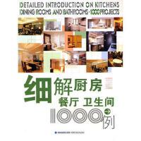细解厨房餐厅卫生间1000例 《细解厨房、餐厅、卫生间1000例》编写组 9787533535957 福建科技出版社[