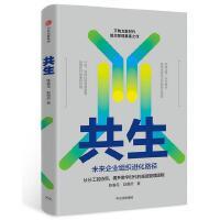共生 未来企业组织进化路径 陈春花 赵海然著 北大国发院 中国企业管理者的转型实践指南 中信出版社