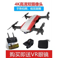 儿童遥控小飞机高清无人机航拍小学生四轴感应飞行器男孩玩具 红色4K高清航拍无人机 送VR眼镜+收纳袋