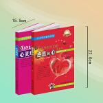 现货正版 全套2册 感恩的心+心灵鸡汤 中小学生课外书屋 小学生1-2-3-6年级课外阅读7-9-10-12岁少儿童读