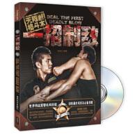 【新书店正品包邮】一招制敌(书+DVD) 邓杰(彡工) 成都时代出版社 9787546402437