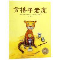 【全新直发】方格子老虎(平)(NEW)/绘本花园 上海文化出版社