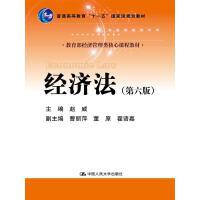 """正版全新 经济法(第六版)(教育部经济管理类核心课程教材;普通高等教育""""十一五""""规划教材)"""