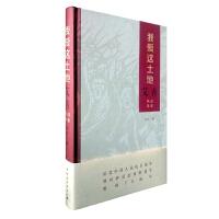 【二手书旧书9成新】我爱这土地:艾青抗战诗集 艾青,艾丹 9787515331935 中国青年出版社