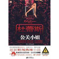 杜蕾斯公关小姐9787802205529中国画报出版社【正版】
