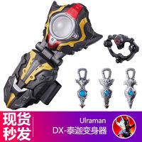 新款泰迦奥特曼变身器火花DX戒指手环光饰感应正版奥特曼人偶玩具