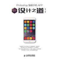 Photoshop智能手机APP UI设计之道