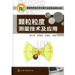 颗粒粒度测量技术及应用