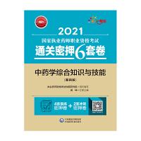 中药学综合知识与技能(第四版)(2021国家执业药师职业资格考试通关密押6套卷)