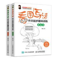 看图写话作文起步趣味训练(全2册) 鲁进 9787115488497 人民邮电出版社 正品 知礼图书专营店