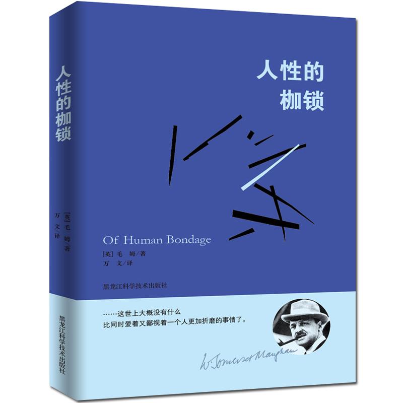 正版 人性的枷锁 艺术大师毛姆著作文集大全万文译 长篇半自传体小说世界文学书籍毛姆的书国外小说