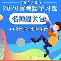 方圆众合法考客观题学习包2020版
