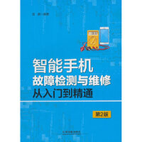【全新正版】智能手机故障检测与维修从入门到精通(第2版) 贺鹏 9787113249700 中国铁道出版社