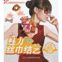 魅力丝巾结艺王巍9787535773036湖南科技出版社