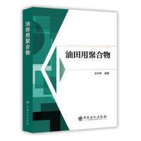 油田用聚合物 王中华著 中国石化出版社有限公司 9787511449436