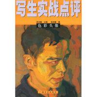色彩头像――写生实战点评苏剑雄广西美术9787806744666