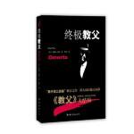 【新书店正版】教父Mario Puzo9787544272209南海出版公司