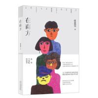 在南方张惠雯9787530217450北京十月文艺出版社
